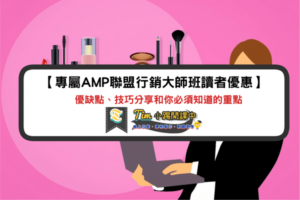 Read more about the article 【專屬AMP聯盟行銷大師班2.0讀者優惠】優缺點、技巧分享和你必須知道的重點