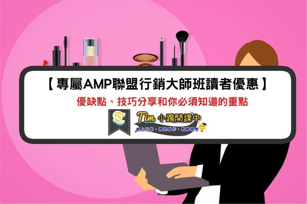 【專屬AMP聯盟行銷大師班2.0讀者優惠】優缺點、技巧分享和你必須知道的重點