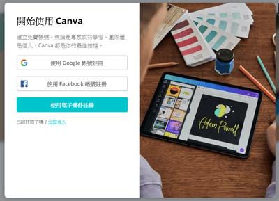 挑選一種方式註冊Canva