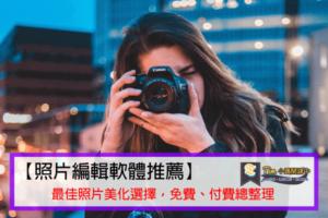 【2021照片編輯軟體推薦】6款最佳照片美化選擇,免費、付費總整理