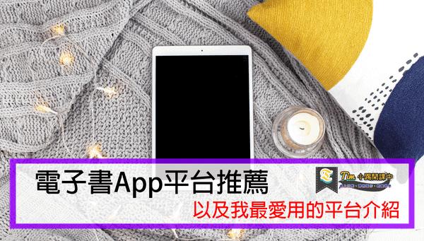6個精選電子書App平台推薦、比較以及我最愛用的平台介紹
