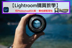 【Lightroom購買教學】和Photoshop的比較、價格總整理包