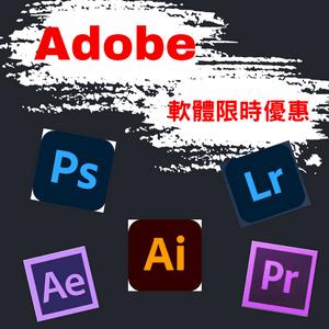 Adeobe設計軟體優惠