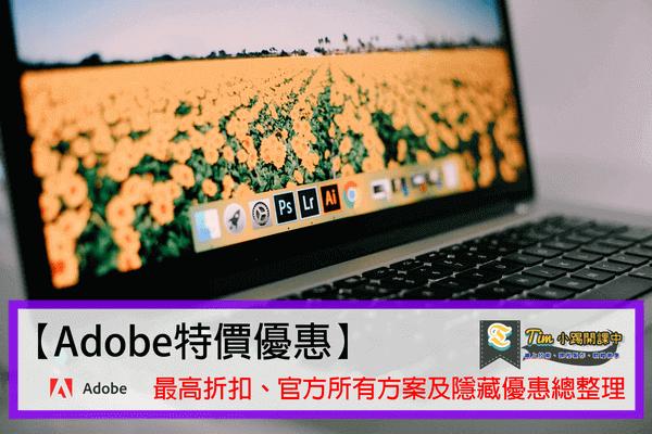 【Adobe特價優惠】最高折扣、官方所有方案及隱藏優惠總整理