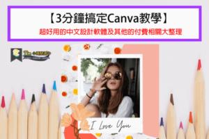 【3分鐘搞定Canva教學】超好用的中文設計軟體及其他的付費相關大整理