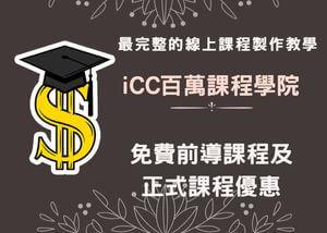 iCC百萬課程學院優惠