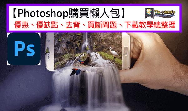 【Photoshop購買懶人包】優惠、優缺點、去背、買斷問題、下載教學總整理