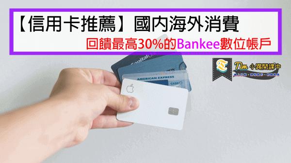 【信用卡推薦】台幣活存最高2.6%高利率Bankee數位帳戶