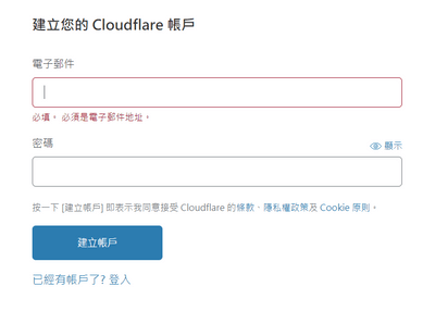 建立Cloudflare的帳戶