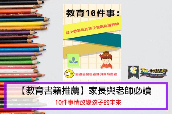 【教育書籍推薦】家長與老師必讀,10件事情改變孩子的未來