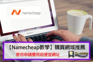 【Namecheap教學】購買網域推薦,教你申請費用超便宜網址