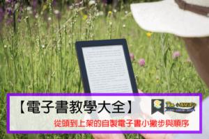 【電子書教學大全】從頭到上架的自製電子書小撇步與順序
