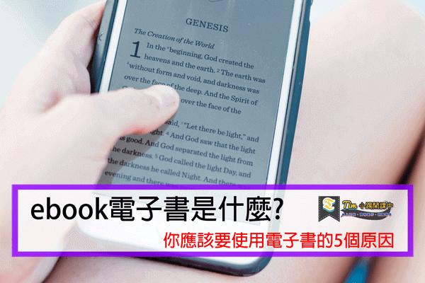 ebook電子書是什麼?你應該要使用電子書的5個原因
