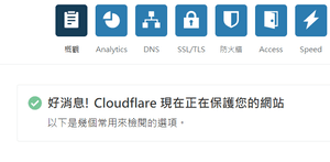 Cloudflare保護你的網域