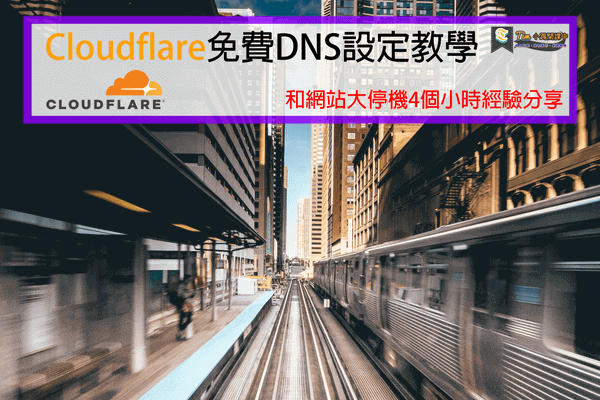 Cloudflare免費DNS設定教學和網站大停機4個小時經驗分享