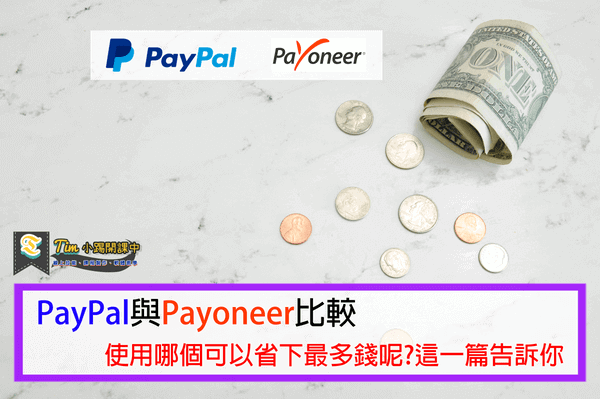 PayPal與Payoneer比較