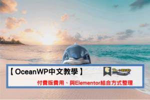 【OceanWP中文教學】超推薦WordPress新手主題,付費版費用、與Elementor結合方式整理