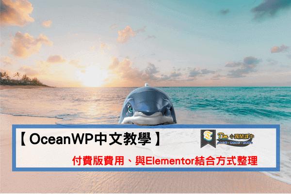 oceanwp教學