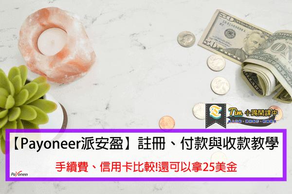 【Payoneer派安盈】註冊、付款與收款教學及手續費、信用卡比較,還可以拿25美金