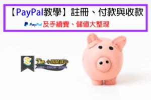 【PayPal教學】註冊、付款與收款及手續費、儲值大整理