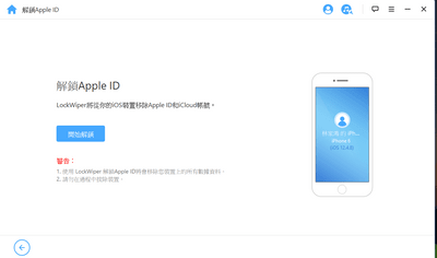 解鎖Apple ID