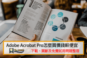 Adobe Acrobat Pro怎麼買價錢較便宜,下載、買斷及免費試用問題整理