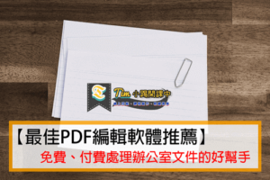Read more about the article 【2021最佳PDF編輯軟體推薦】免費、付費處理辦公室文件的好幫手
