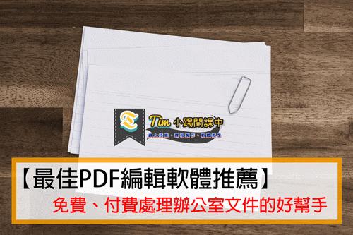 【2021最佳PDF編輯軟體推薦】免費、付費處理辦公室文件的好幫手