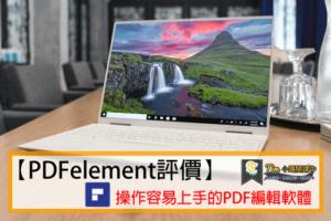 【PDFelement評價】操作容易上手的PDF編輯軟體