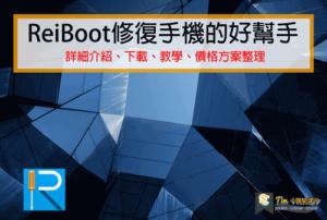 ReiBoot修復手機的好幫手 | 詳細介紹、下載、教學、價格方案整理