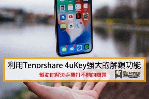 利用Tenorshare 4uKey強大的解鎖功能輕鬆解決手機打不開的問題