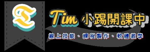 Tim-小踢開課中