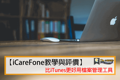 【iCareFone教學與評價】比iTunes更好用檔案管理工具