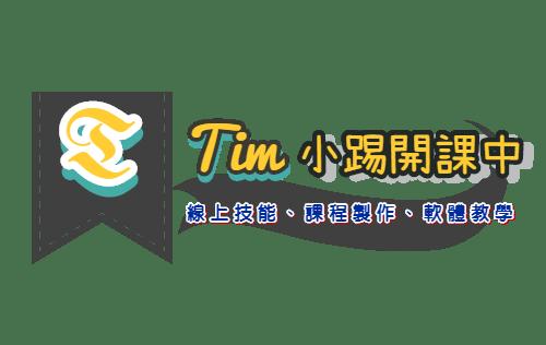 Tim-小踢開課中Logo