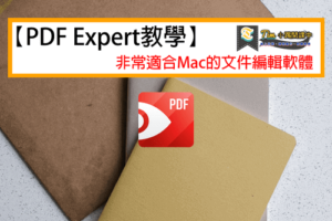 【PDF Expert教學】非常適合Mac的文件編輯軟體,價格、優缺點、特價資訊總整理