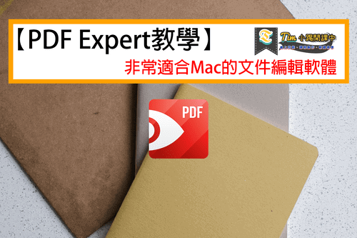 pdf expert教學
