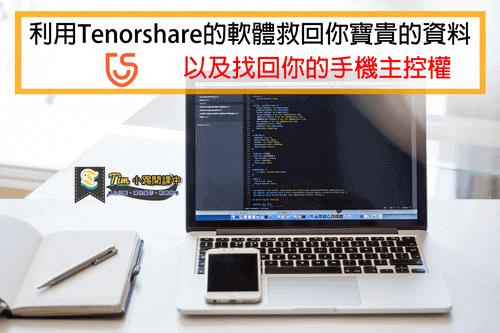 利用Tenorshare的軟體救回你寶貴的資料,以及找回你的手機主控權