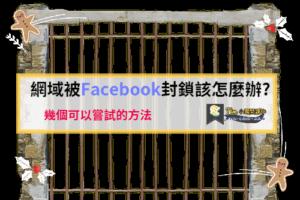 Read more about the article 網域被Facebook封鎖該怎麼辦?幾個可以嘗試的方法