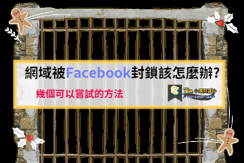 網域被Facebook封鎖該怎麼辦?幾個可以嘗試的方法