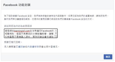 FB封鎖申訴