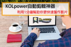 Read more about the article KOLpower自動剪輯神器利用1分鐘幫助你更快速製作影片