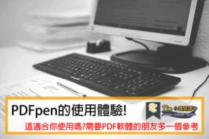PDFpen的使用體驗!這適合你使用嗎?需要PDF軟體的朋友多一個參考