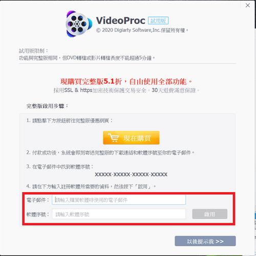 填上Videoproc序號