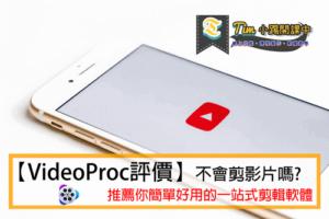 Read more about the article 【VideoProc評價】不會剪影片嗎?推薦你簡單好用的一站式剪輯軟體