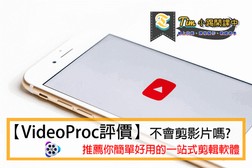 【VideoProc評價】不會剪影片嗎?推薦你簡單好用的一站式剪輯軟體