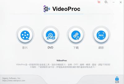 videoproc首頁
