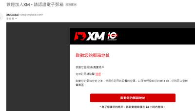 信箱驗證XM步驟