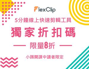 FlexClip Banner