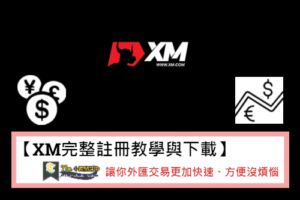 Read more about the article 【XM完整註冊教學與下載】讓你外匯交易更加快速、方便沒煩惱