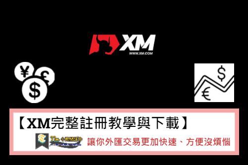 XM完整註冊教學與下載